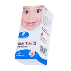 Купить Дентокинд табл. N150 в Санкт-Петербурге