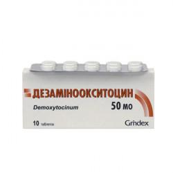 Купить Дезаминоокситоцин таблетки 50ЕД N10 в Санкт-Петербурге