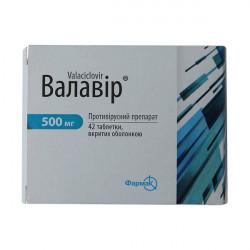 Купить Валавир таблетки 500мг N42 в Санкт-Петербурге